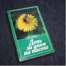 Книга В.П.Цебро ДЕНЬ ЗА ДНЁМ НА ПАСЕКЕ. Первое издание 1991г.