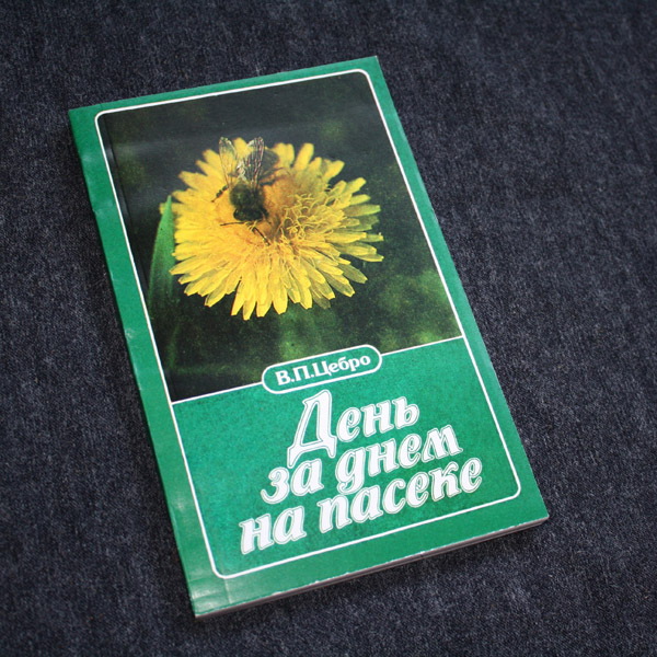 День за днё на пасеке, 1991