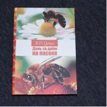 День за днём на пасеке (изд. 2014г.)